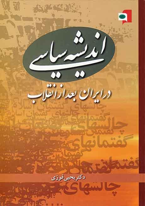 کتاب :اندیشه سیاسی  در ایران بعد از انقلاب