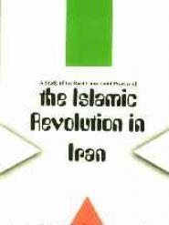 کتاب علل رخداد انقلاب ایران :به زبان انگلیسی